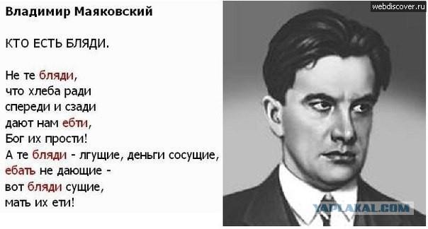 Маяковский стих известный