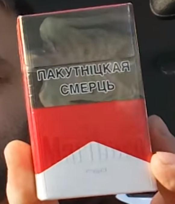 Сигареты мальборо в беларуси купить табак для кальяна купить оптом самара