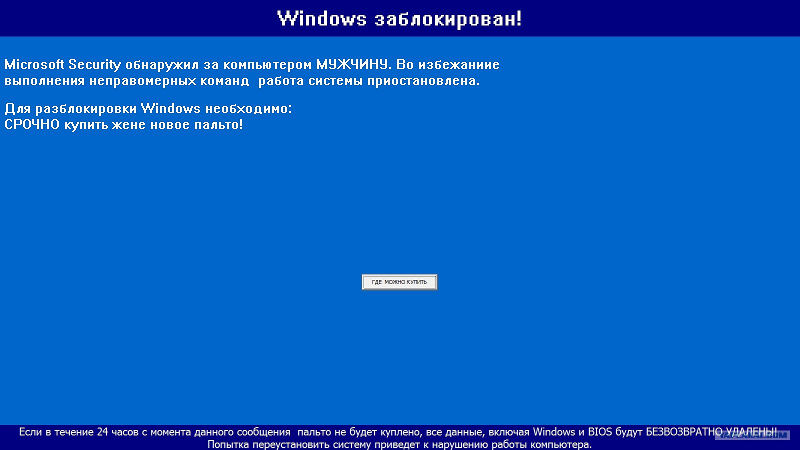 Порно баннер при загрузке windows