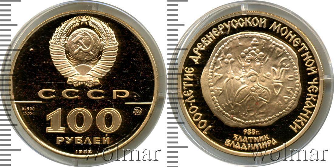 Юбилейные монеты ссср proof 1 лев 1992 года цена