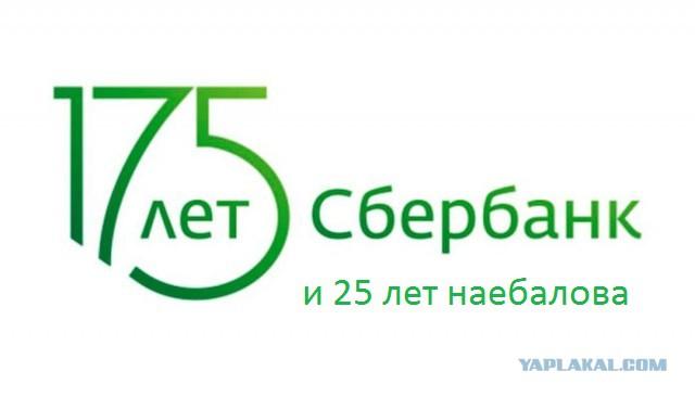 Юбилей Сбербанка 175 лет