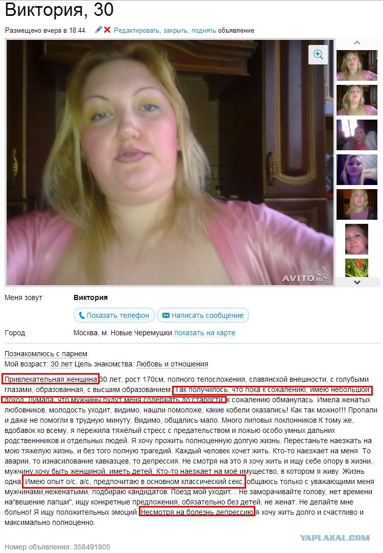 Объявления область москва знакомства и
