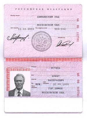 шуточный паспорт дикаря образец