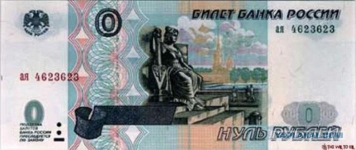 фото новые сто рублей