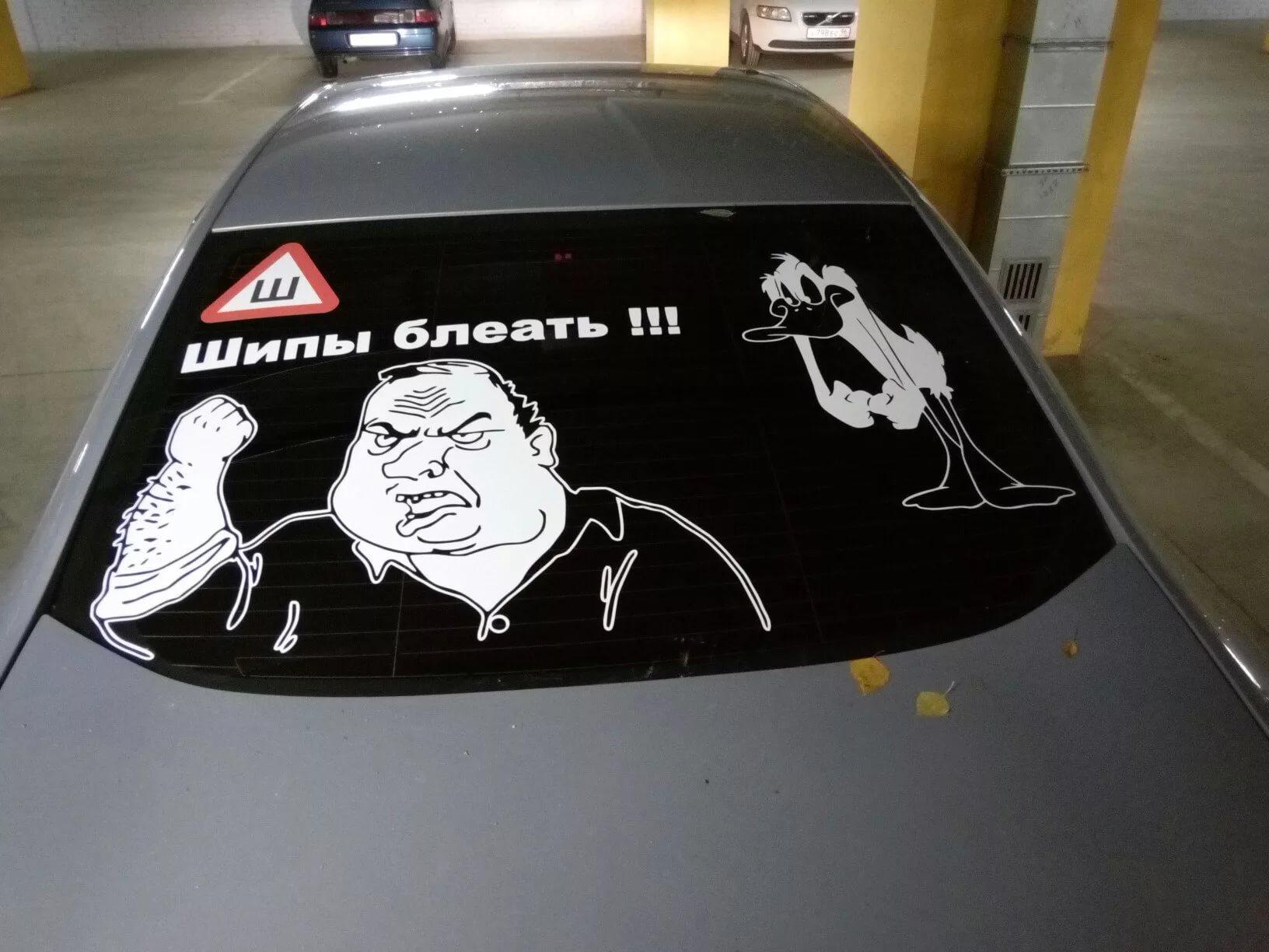 Прикольные картинки на стеклах авто, дню работников