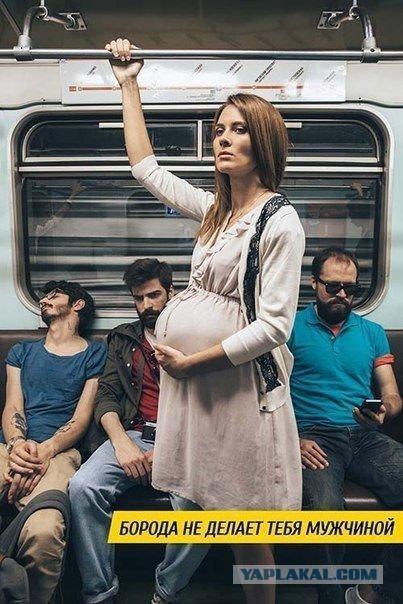 Зачем беременным уступают место в метро
