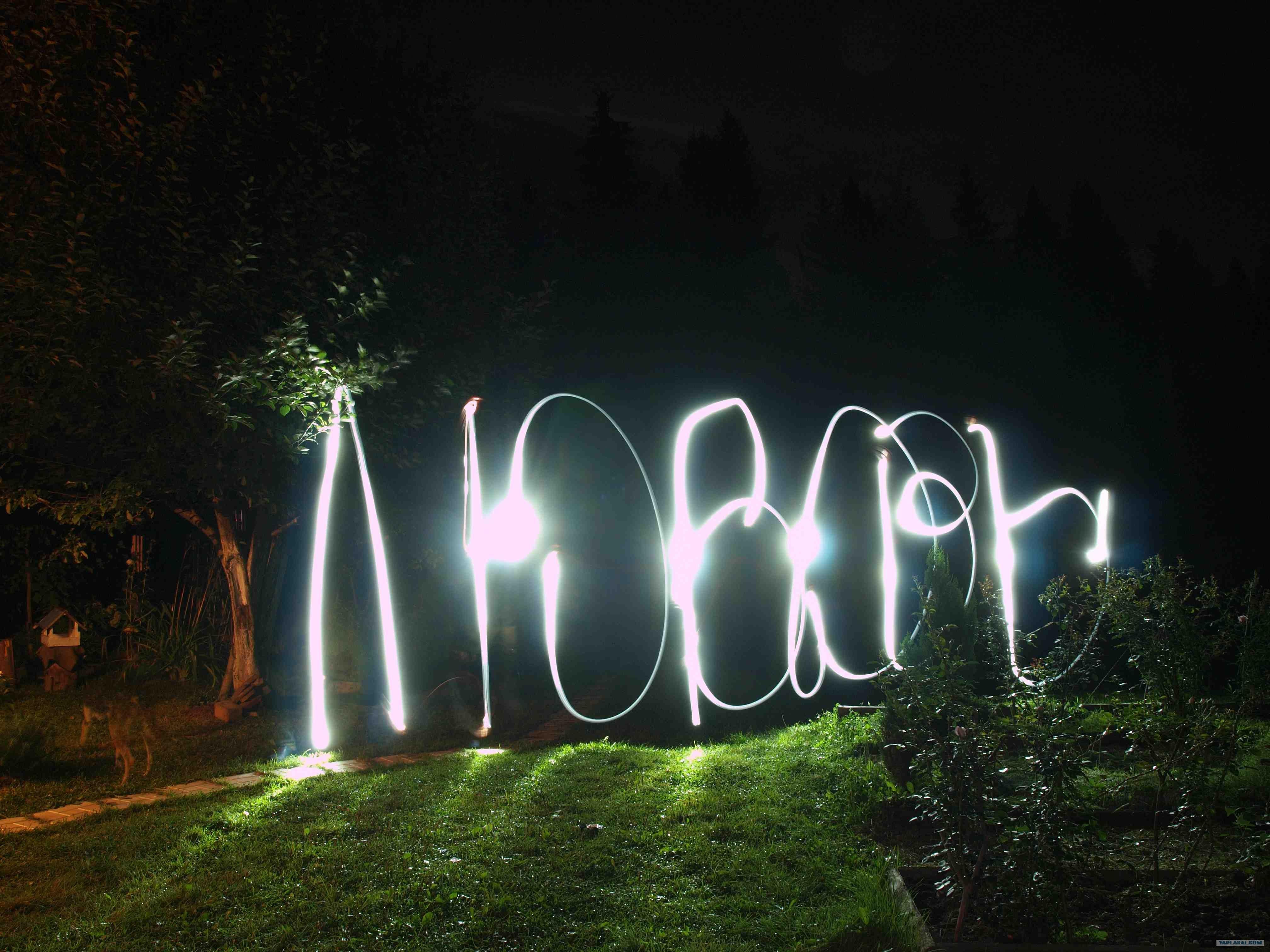 надо, рисовать светом на фото словам