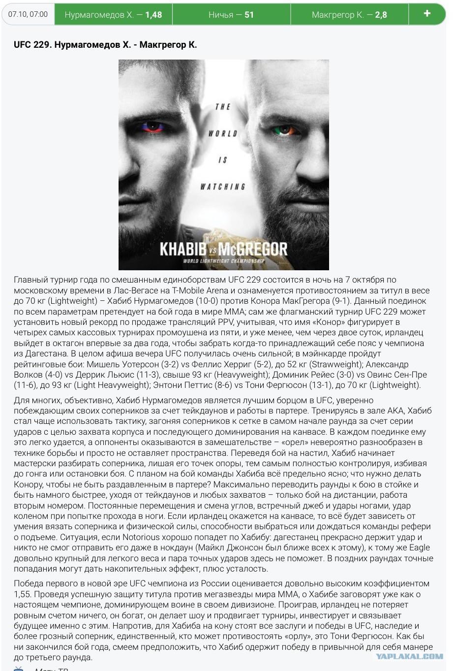 Нурмагомедов: Собираюсь заставить Макгрегора быть скромным