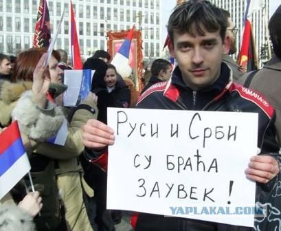 Почему в сербии любят русских