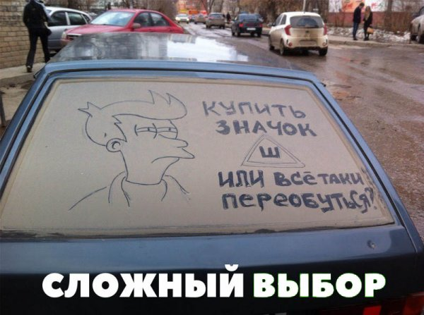 Авто юмор и авто не юмор