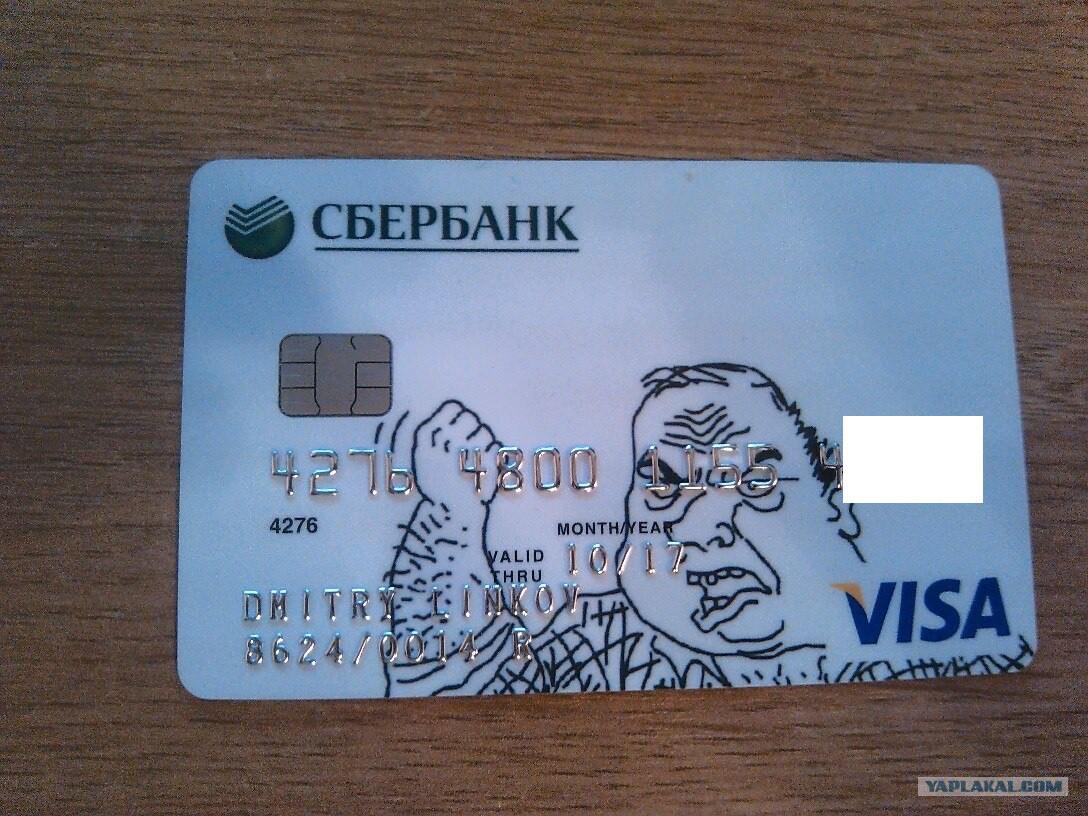 Сбербанк дизайн карта