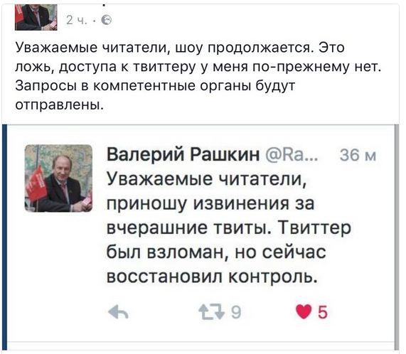 Депутат Рашкин пожаловался на засилье евреев в Госдуме