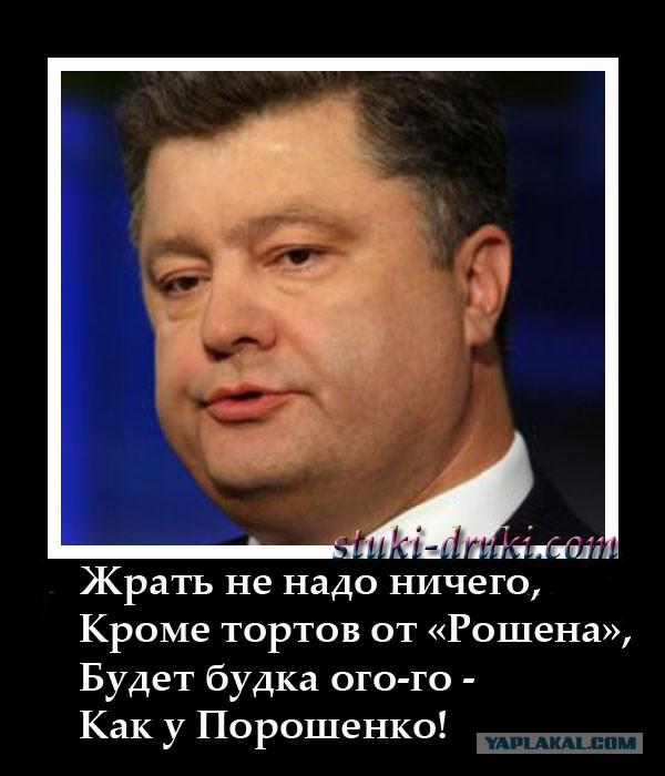 Прикольные картинки с надписями порошенко