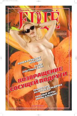 Порно журнал еще фото фото 691-543