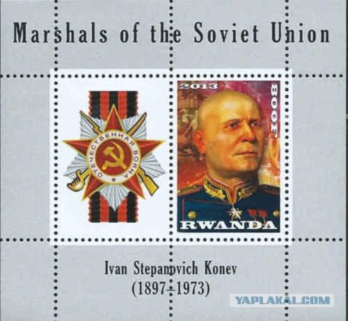 Герои Советского Союза на марках Руанды