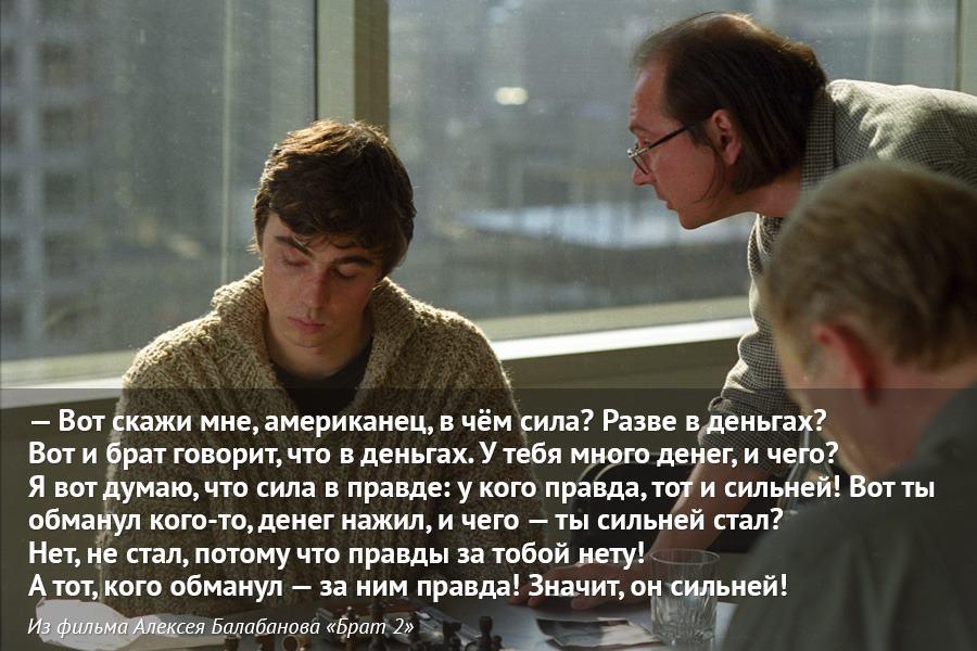 Цитаты бодрова из фильма брат 2 полищук любовь курит