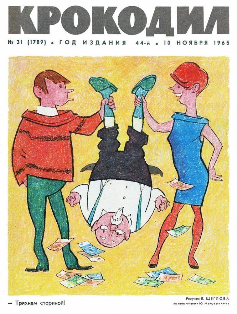 Прикольные картинки на журнал, открытка