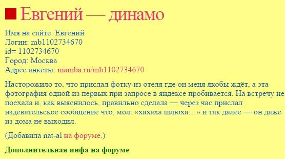 Проституткa 916 136 2627