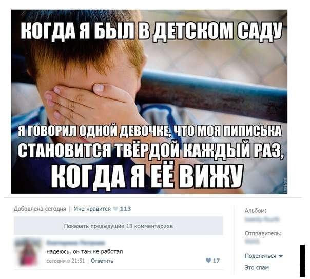 Смешные комментарии из социальных сетей 21.10.2016