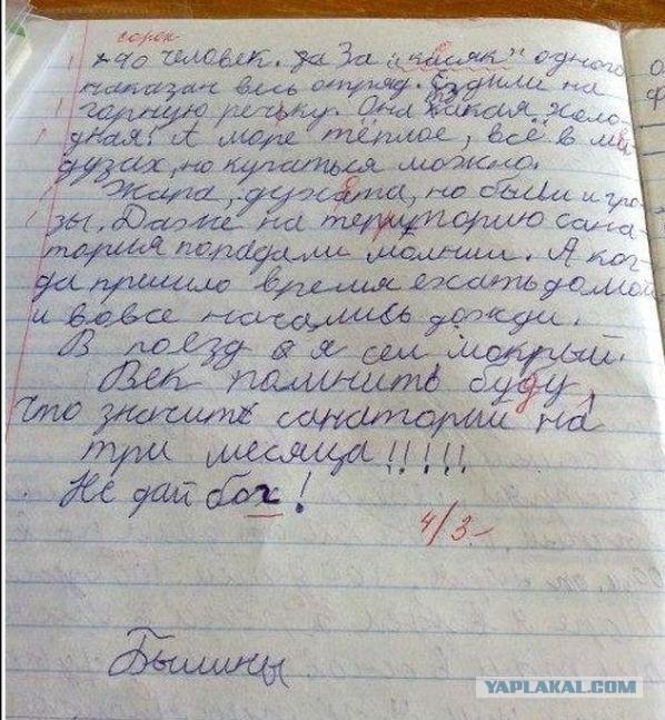 Письмо Другу Я Провёл Выходные На Английском