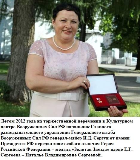 «Достоин звания Героя!»