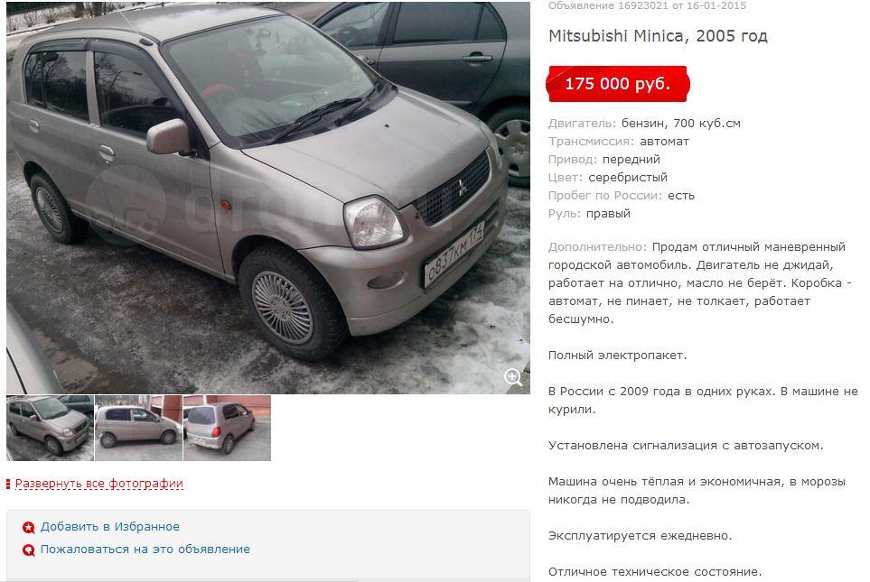рынок праворуких машин в Москве