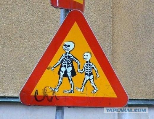 Прикольные картинки дети осторожно