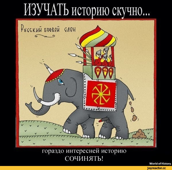 Смешные картинки с историей россии