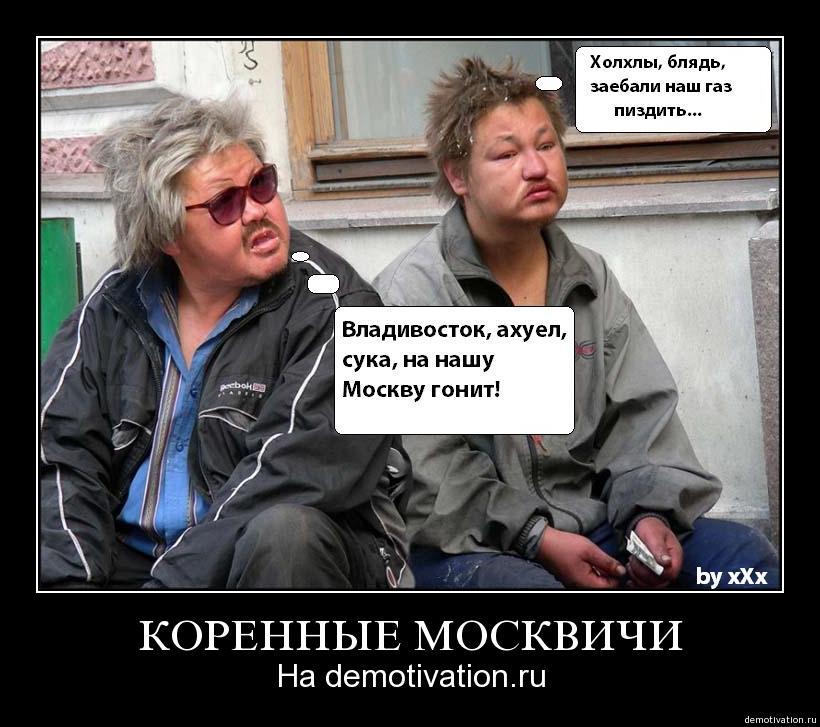 картинки про москвичей приколы знали