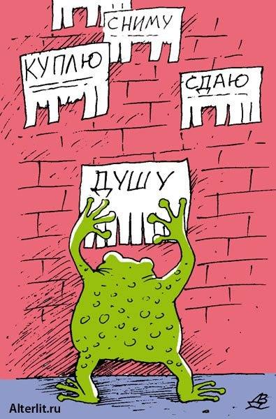 Выпускного, прикольная картинка жабы которая душит