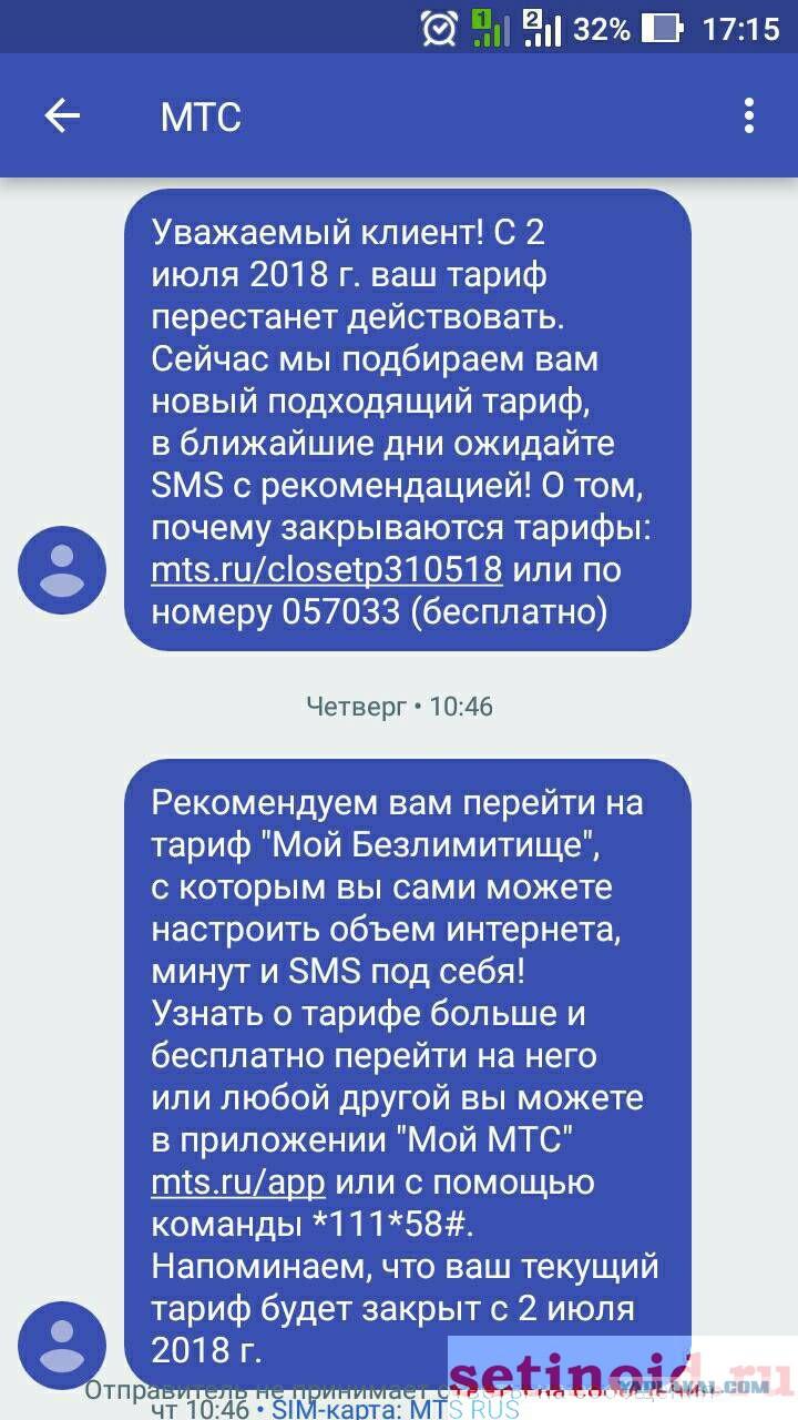 Как узнать тариф на мтс россия команда