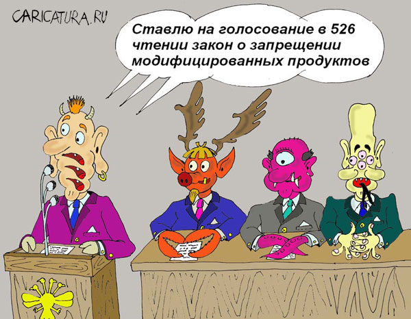Картинки по запросу Карикатура ГМО