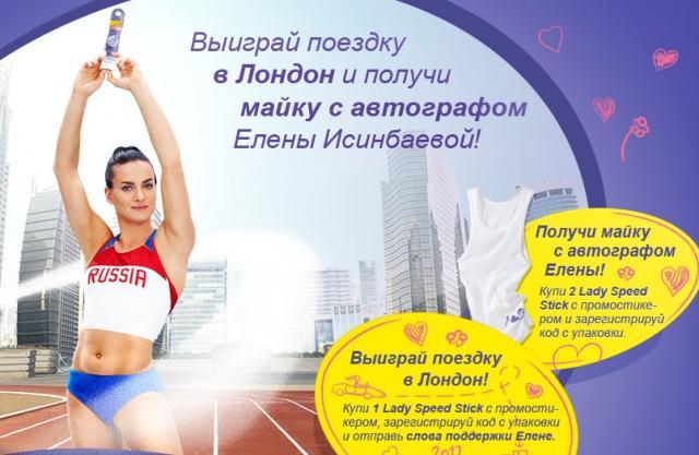 Елена Исинбаева: «Материальная компенсация за пропуск Рио-2016 необходима, мы честно заработали эти деньги»