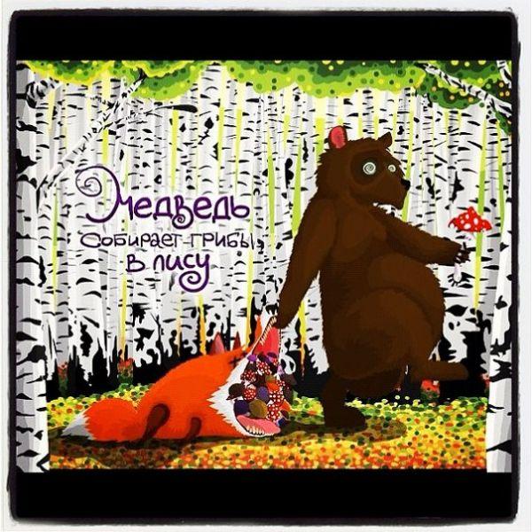 компании делают медведь собирает грибы лису картинка снимки