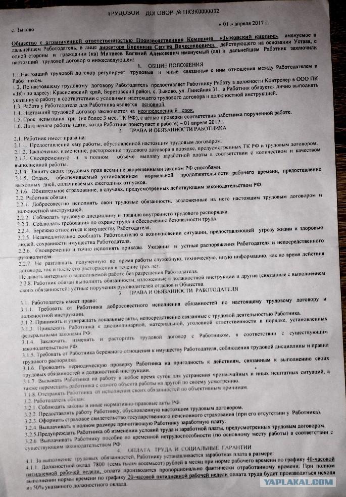 Трудовой договор Зыковский Новый проезд пакет документов для получения кредита Осипенко (пос.Липки) улица