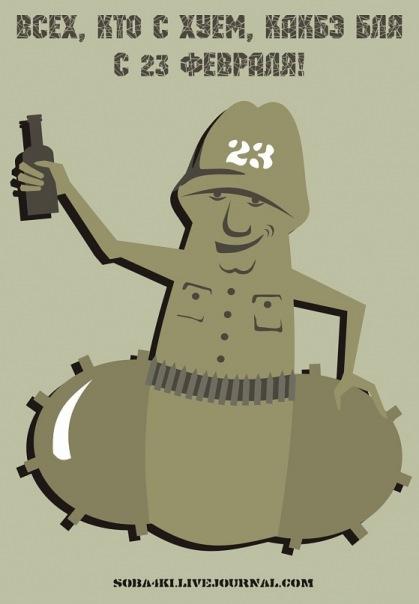 Для открыток, открытка для тех кто не служил в армии с 23 февраля
