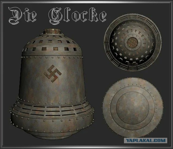 «Die Glocke» - таинственное «чудо-оружие» нацистов