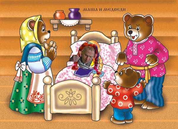 Картинка смешная маша и три медведя, человек