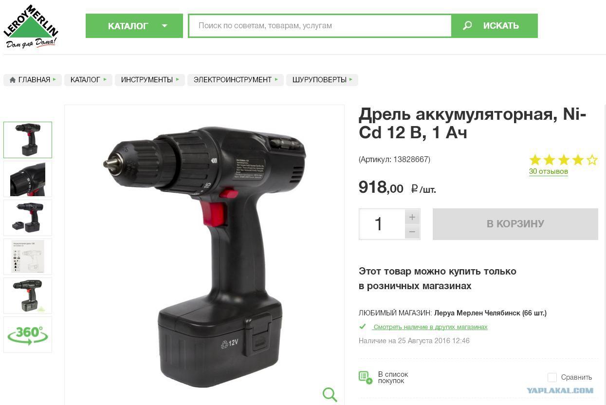 шуруповерт декстер инструкция