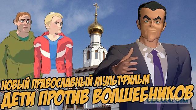Росимущество поддержало передачу здания «Союзмультфильма» РПЦ