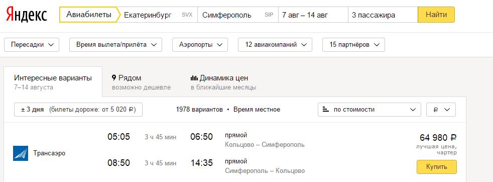 Москва  Билеты на самолет
