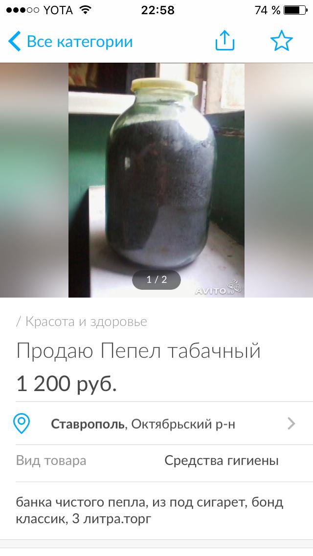 Куплю пепел из сигарет одноразовая электронная сигарета купить украина
