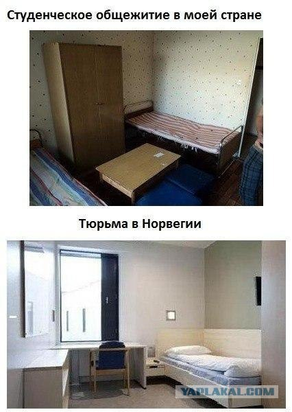 Общежитие тюрьма.
