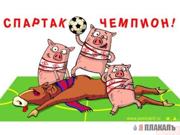 Спартак и цска смешные картинки, дружбу интернете