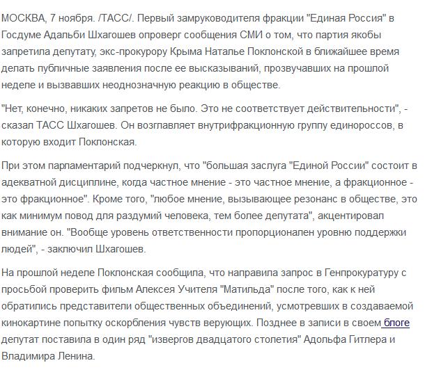 «Единая Россия» запретила Поклонской публичные высказывания