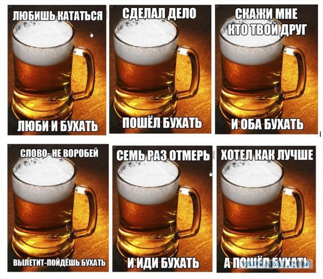 картинки с предложением выпить пива время