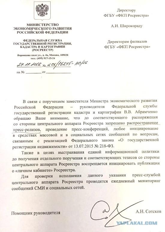 Путин отец родной пишут тебе из Росреестра ЯПлакалъ Путин отец родной пишут тебе из Росреестра