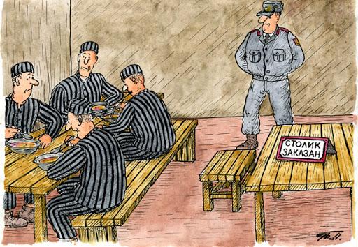 Смешная картинка в тюрьме