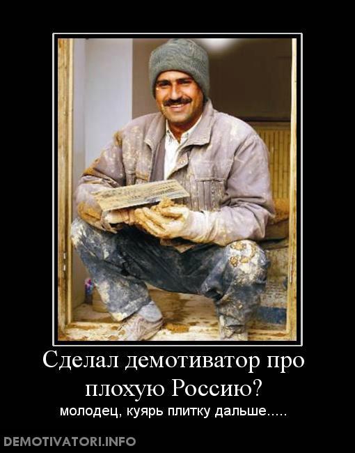 все в россию демотиватор поздравить тебя