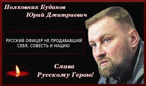 полковник буданов картинки виктории завидным